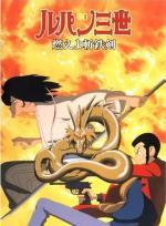 Lupin III: Zantetsu Sword Is On Fire (TV)