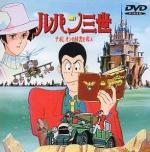 Rupan Sansei: Napoleon no Jisho wo Ubae (TV)