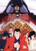 Rupan Sansei: Russia yori ai o komete (Lupin III: From Russia with Love) (TV)
