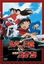 Rupan Sansei vs Meitantei Conan (Lupin III vs Detective Conan) (TV)