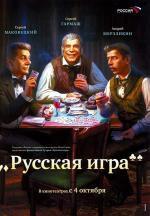 The Russian game