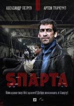 Sparta (Serie de TV)