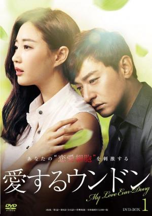 This Is My Love (TV Series)