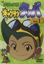 Sabaku no Kaizoku! Captain Kuppa (Serie de TV)