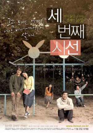Saebeonjjae Siseon (If You Were Me 3)