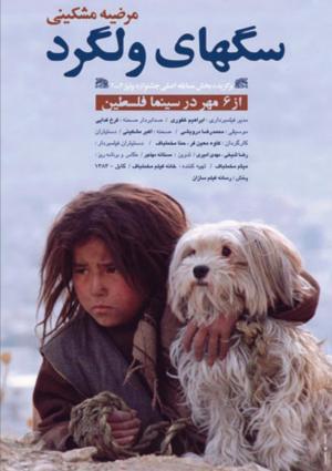 Sag-haye velgard (Stray Dogs)