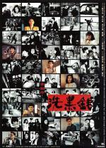 Sai hak chin (Tiger Cage 2)