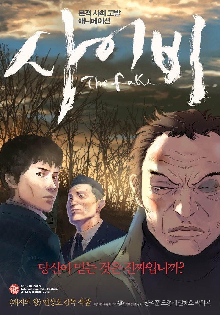 Cine y series de animacion - Página 14 Saibi_the_fake-886205588-large