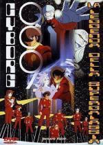 Saibôgu 009 (Serie de TV)
