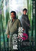 Saigo no chushingura (The Last Chusingura)