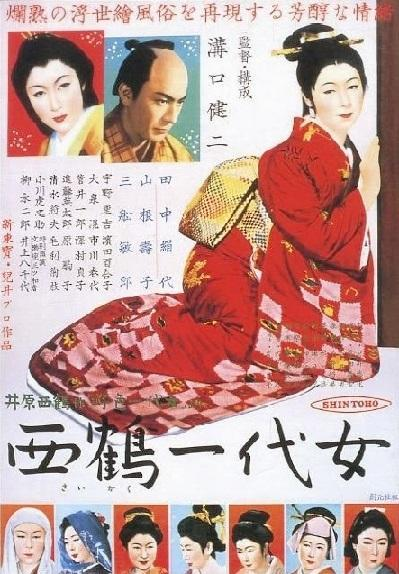 Cine asiático 아시아 영화 Saikaku_ichidai_onna_the_life_of_oharu-899190322-large
