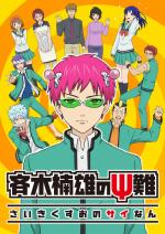 The Disastrous Life of Saiki K. (TV Series)