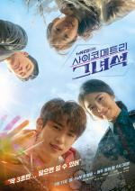 He Is Psychometric (Serie de TV)