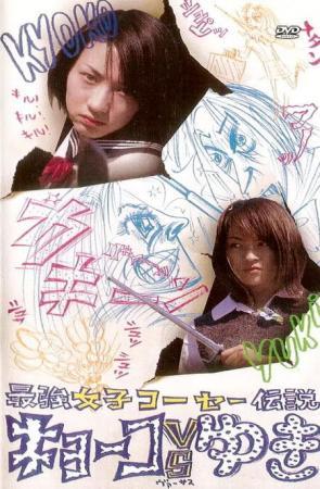 Kyoko vs. Yuki