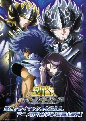 Saint Seiya: The Hades Chapter (Serie de TV)
