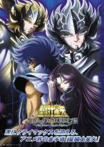 Los Caballeros del Zodiaco: La saga de Hades (Serie de TV)