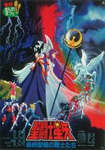 Los Caballeros del Zodiaco: El guerrero de Armageddon