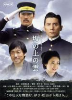 A Cloud Upon a Slope (TV Series)