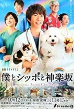Sakanoue Animal Clinic (Serie de TV)