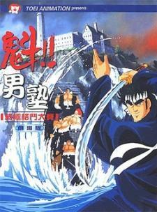 Sakigake!! Otokojuku (Serie de TV)