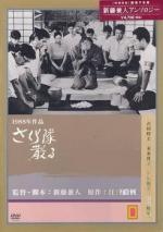 Sakuratai 8.6