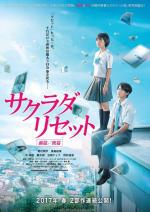 Sakurada Reset: Pray for the Future - Part 2