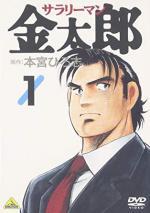 Salaryman Kintaro (Serie de TV)