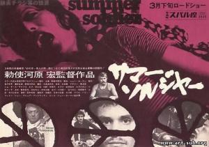 Samâ sorujâ (Summer Soldiers)