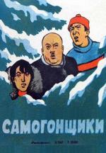 Samogonshchiki (C)