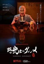 El gourmet samurái (Miniserie de TV)