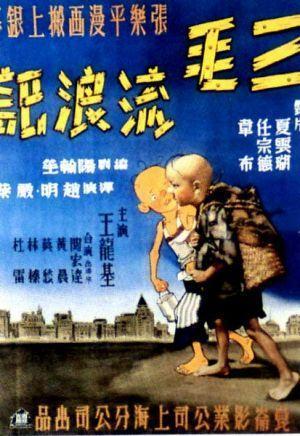 Un huérfano llamado San Mao