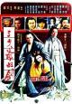 San shao ye de jian (Death Duel)