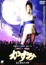Lady Ninja Kasumi, Vol. 2: Love And Betrayal