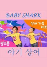 Baby Shark (Music Video)