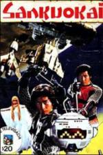 Message from Space: Galactic Battle (TV Series)