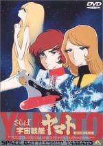 Saraba uchû senkan Yamato: Ai no senshitachi