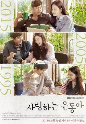 My Love Eun-Dong (Serie de TV)
