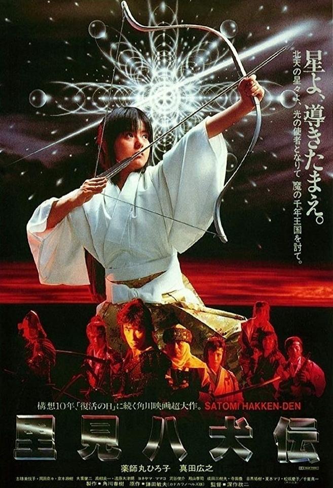 Las Peliculas de Vuestra Infancia - Página 5 Satomi_hakken_den_legend_of_eight_samurai-856453435-large