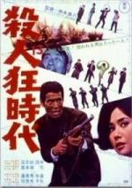 Satsujin kyo jidai (Epoch of Murder Madness)