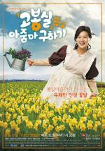 Saving Mrs. Go Bong Shil (TV Series)