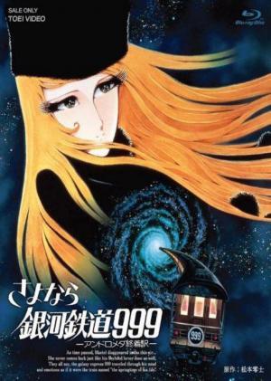 Sayônara, ginga tetsudô Surî-Nain: Andromeda shûchakueki (Adieu, Galaxy Express 999: Last Stop Andromeda)