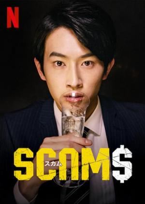 Scams (TV Series)