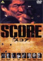 Score (Violencia callejera)