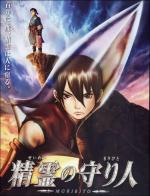 Moribito: Guardian of the Sacred Spirit (TV Series)