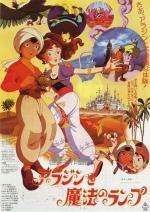 Aladino y su mundo maravilloso