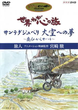 Journey of the Heart: On the Wings of Saint-Exupéry: From France to the Sahara. Traveler: Hayao Miyazaki (TV)