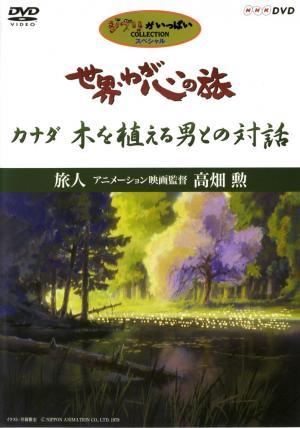 Sekai Waga Kokoro no Tabi: Isao Takahata (World Journey of My Memory / Journey of the Heart) (TV)