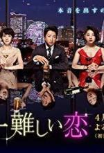Sekaiichi muzukashii koi (TV Miniseries)