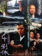 Sen no Rikyu (Death of a Tea Master)
