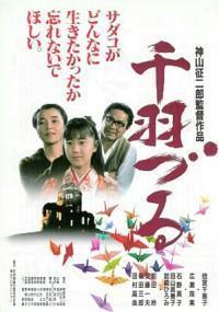 Sadako Story
